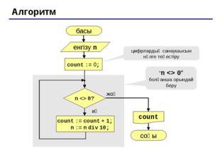 Цикл неше рет орындалған? a := 4; b := 6; while a < b do a := a + 1; 2 рет a