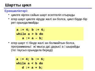 Тізбектер Мысалдар: 1, 2, 3, 4, 5, … 1, 2, 4, 7, 11, 16, … 1, 2, 4, 8, 16, 3