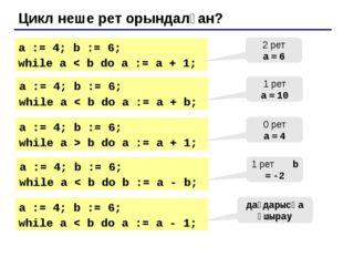 Тізбектер Есеп: модулі бойынша 0,001-ден асып түсетін тізбектегі барлық элем