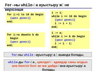 Алгоритм басы S соңы жоқ иә |a| > 0.001? S := S + a; S := 0; b := 1; c := 2;