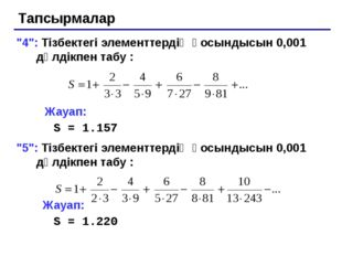 Цикл неше рет орындалған? a := 4; b := 6; repeat a := a + 1; until a > b; 3
