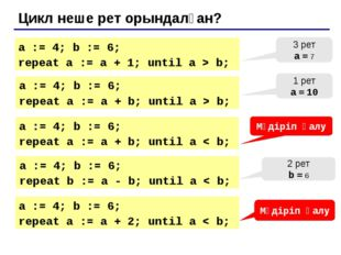 Программа program qq; var M, D: integer; begin writeln('Айдың нөмірін енгіз: