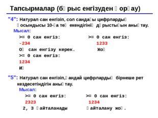 Таңдау операторы Ерекшеліктері: case-тен кейін айнымалы атауы немесе бүтін т