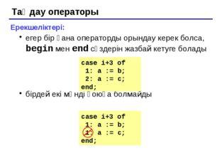 Түстерді басқару Cызықтың түсі мен қалыңдығы, нүктелердің түсі: Pen ( 1, 255