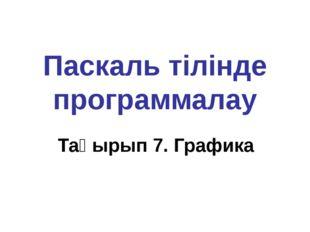 Мысал (200, 50) (100, 100) (300, 200) program qq; begin Pen(2, 255, 0, 255);