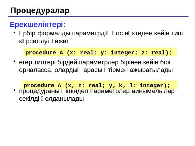 Рекурсивті объектілер Рекурсивті объект деп - бір объект немесе дәл осындай...