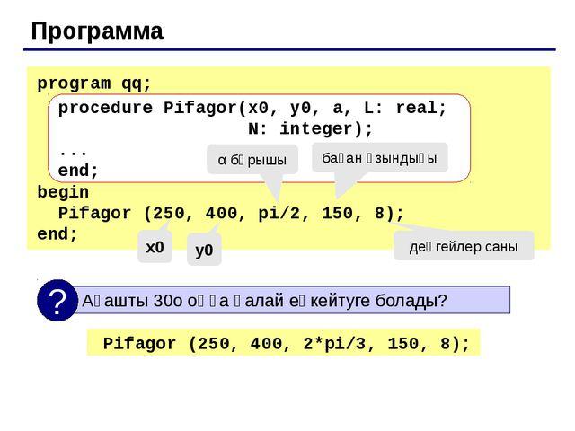 Процедура (сурет салу және өшіру) procedure Draw(x, y: integer; flag: boolea...
