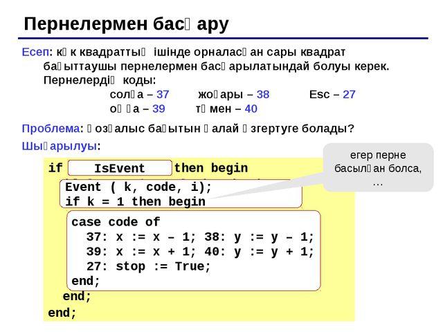 Процедура procedure Draw(x, y: integer; flag: boolean); const r = 10; begin...