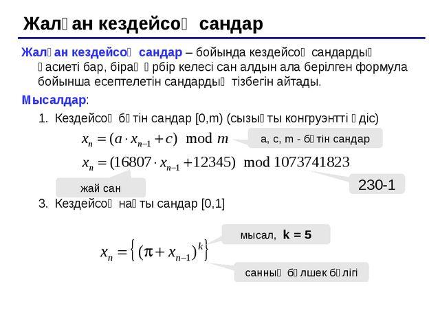 """""""4"""": Пернетақтадан тіктөртбұрыш бұрыштарының координаталарын енгізіп, тіктөр..."""
