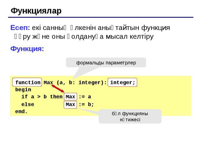 """Тапсырмалар """"4"""": 1-ден N-ге дейінгі сандардың қосындысын анықтайтын функция..."""