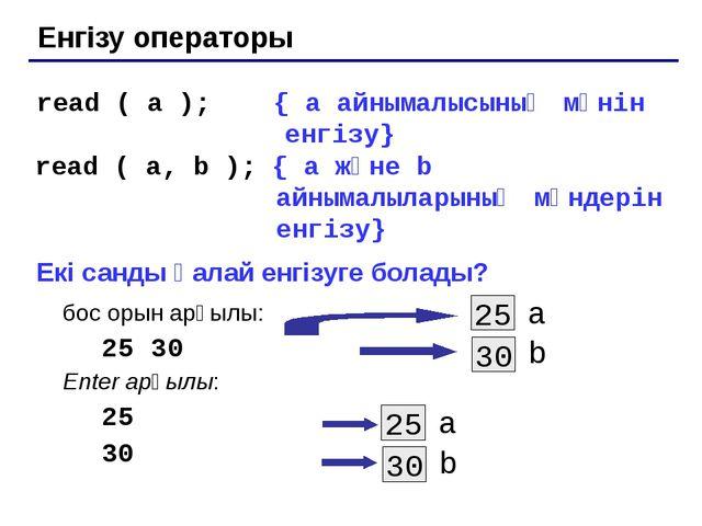 Енгізу операторы read ( a ); { а айнымалысының мәнін енгізу} read ( a, b );...