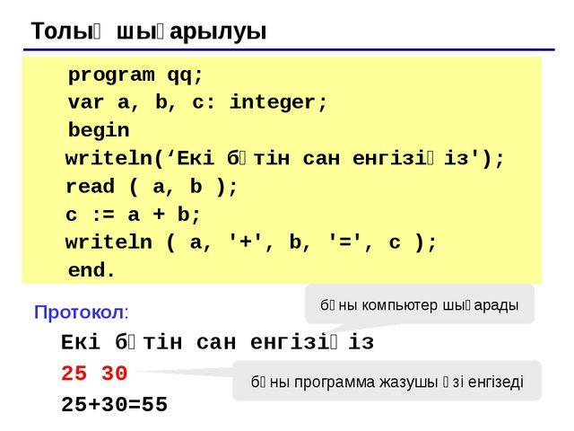 Толық шығарылуы program qq; var a, b, c: integer; begin writeln('Екі бүті...