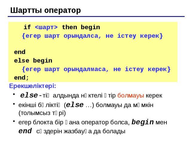 Қай жері дұрыс емес? if a > b then begin a := b; end else b := a; end; if...
