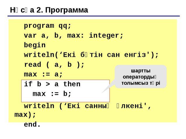 Нұсқа 2Б. Программа program qq; var a, b, max: integer; begin writeln('Ек...