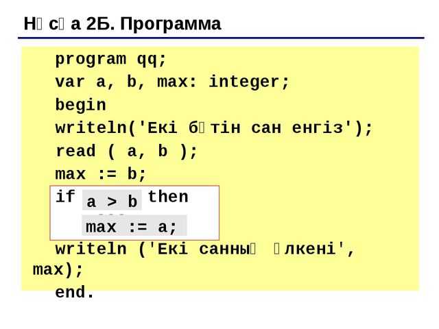 Қай жері дұрыс емес? if a > b then begin a := b; else b := a; if a > b the...
