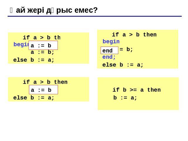 """Тапсырмалар """"4"""": Үш сан енгізіп олардың үлкенін табу. Мысал:  Үш сан енгіз:..."""