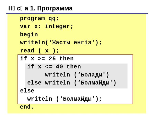 Вариант 2. Программа күрделі шарт program qq; var x: integer; begin write...