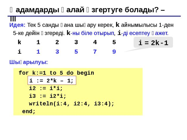 Алгоритм басы count соңы жоқ иә n  0? count := 0; count := count + 1; n := n...
