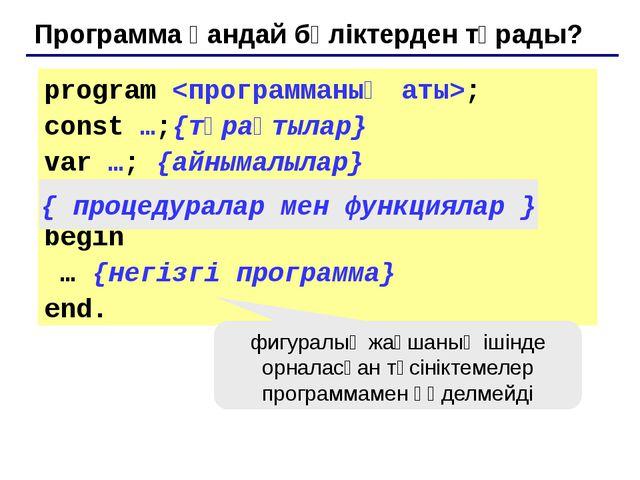 Паскаль тілінде программалау Тақырып 7. Графика