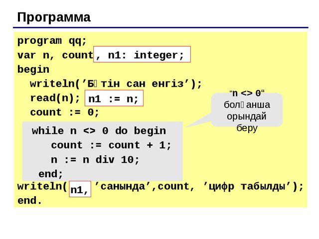 For-ны while-ға ауыстыру және керісінше for i:=1 to 10 do begin {цикл денесі...