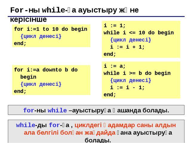 Алгоритм басы S соңы жоқ иә |a| > 0.001? S := S + a; S := 0; b := 1; c := 2;...