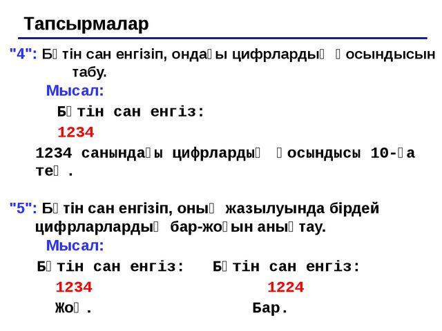 Программа program qq; var b, c, z: integer; S, a: real; begin S := 0; z := -...