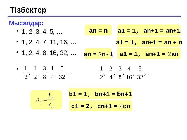 """Тапсырмалар """"4"""": Тізбектегі элементтердің қосындысын 0,001 дәлдікпен табу :..."""