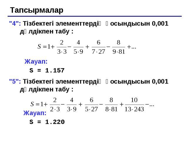 Цикл неше рет орындалған? a := 4; b := 6; repeat a := a + 1; until a > b; 3...