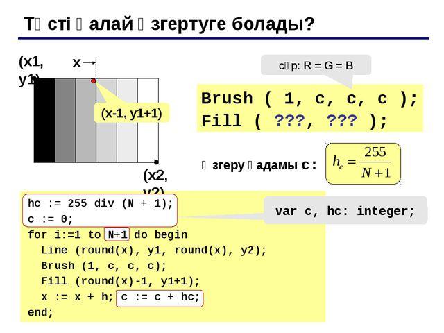 Координаталардың түрленуі (x,y) X Y x y Координаталардың математикалық жүйес...
