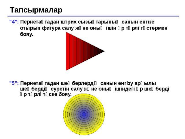 """Тапсырмалар """"4"""": [-3,3] интервалы арасында y = x2 функциясының графигін құру..."""