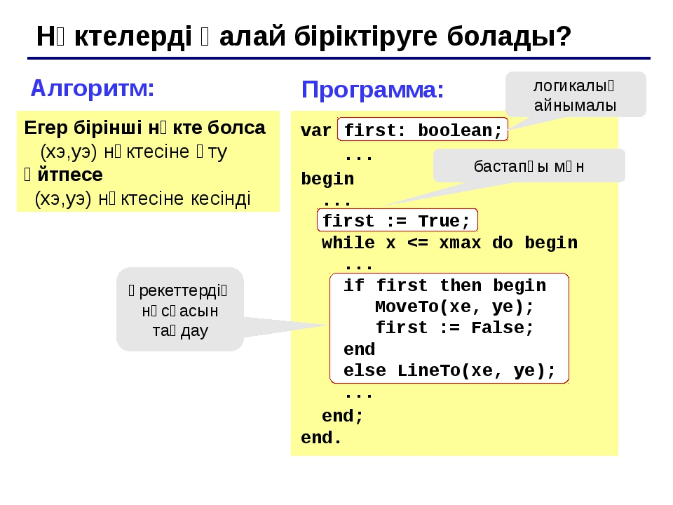 Программа program qq; begin Pen(1, 255, 0, 255); Tr(100, 100, 0, 0, 255); Tr...