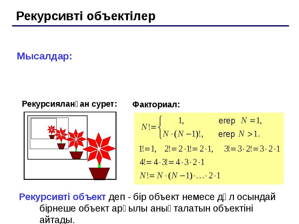 Паскаль тілінде программалау Тақырып 11. Анимация