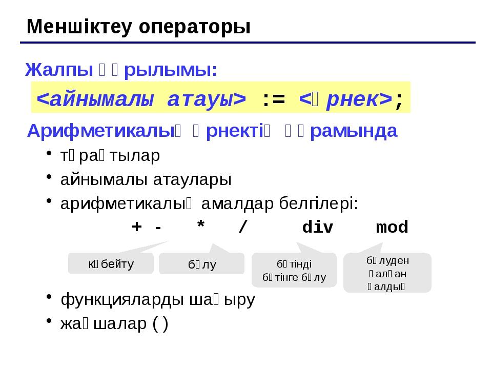 Меншіктеу операторы Жалпы құрылымы: Арифметикалық өрнектің құрамында тұрақты...