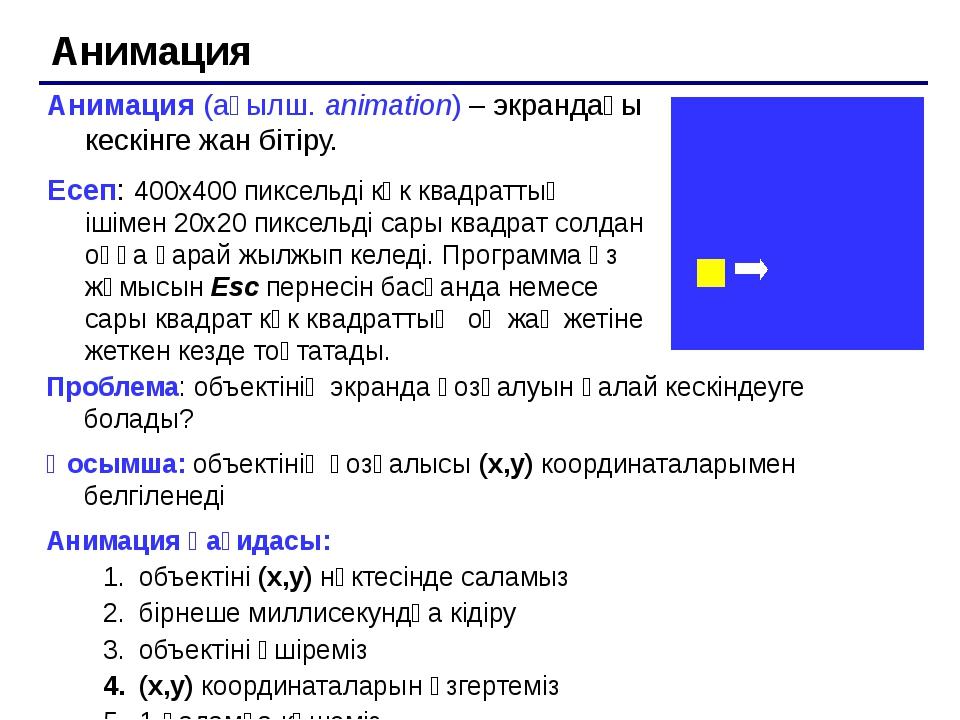 Пернелермен басқару Есеп: көк квадраттың ішінде орналасқан сары квадрат бағы...