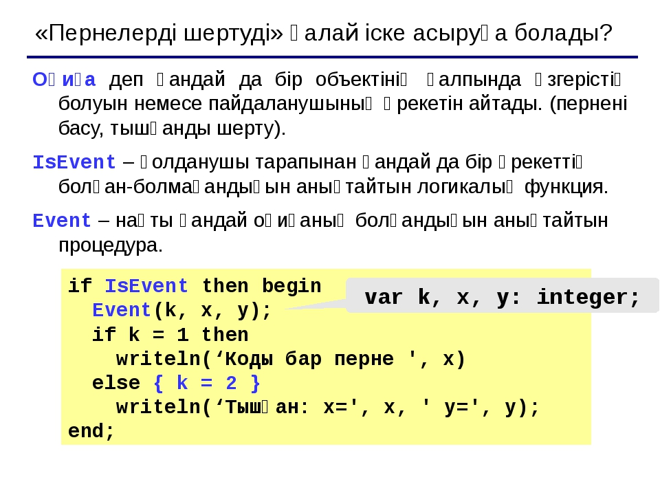 Программасы program qq; var x, y, k, code, i: integer; stop: boolean; begin...
