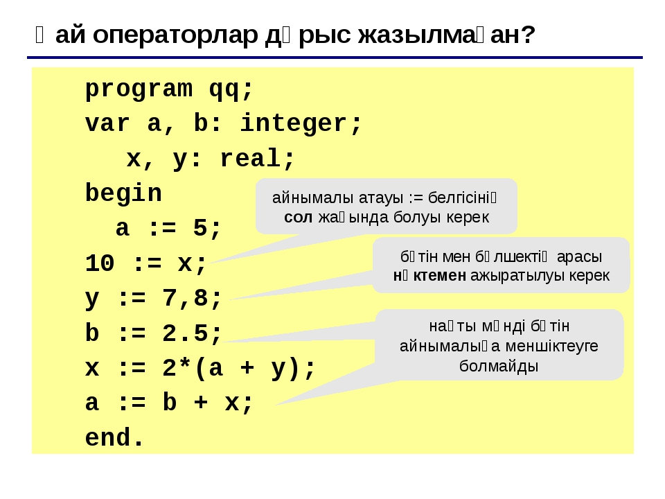 program qq; var a, b: integer;  x, y: real; begin  a := 5; 10 := x; y...