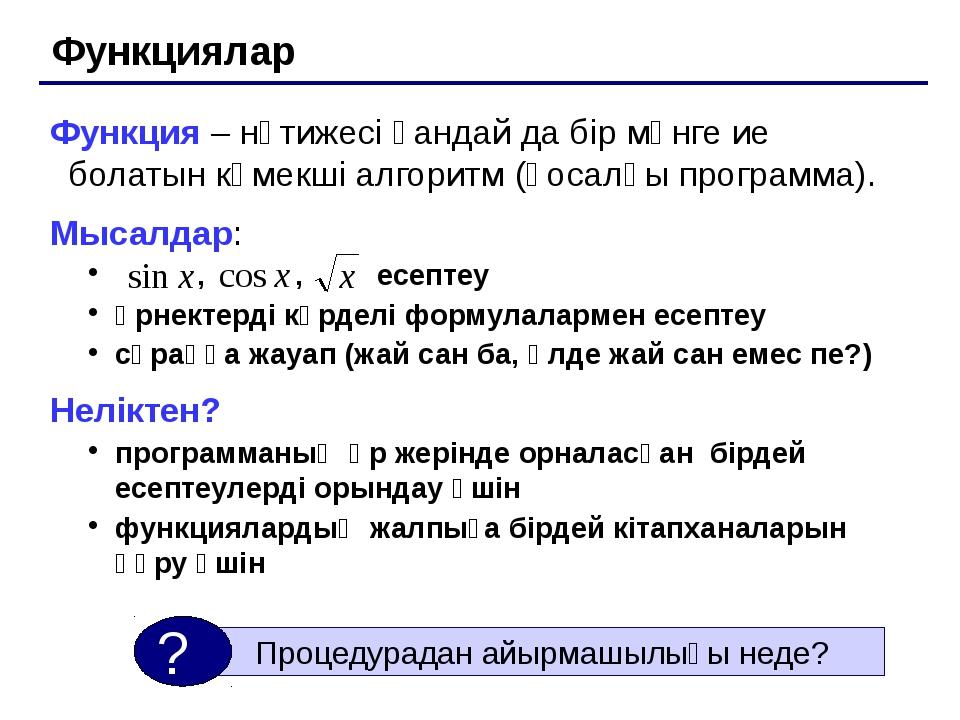 Логикалық функциялар program qq; var N: integer; begin writeln('Бүтін сан ен...