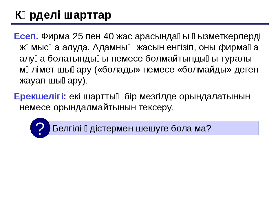 Нұсқа 1. Программа  program qq; var x: integer; begin writeln('Жасты енг...