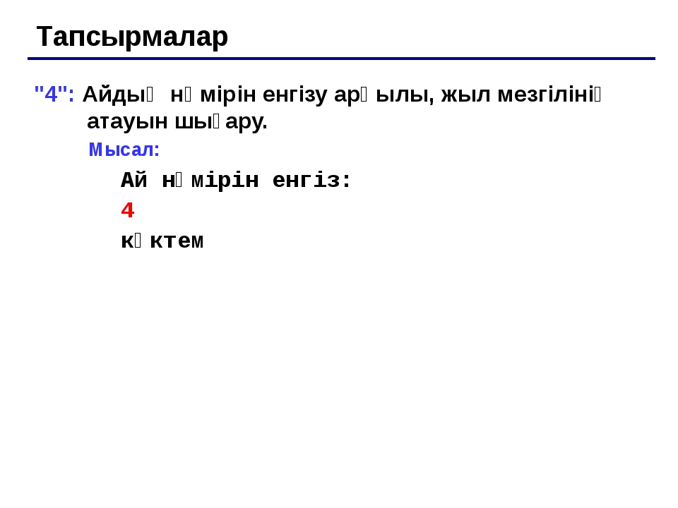 Алгоритм басы i, i2, i3 соңы жоқ иә i
