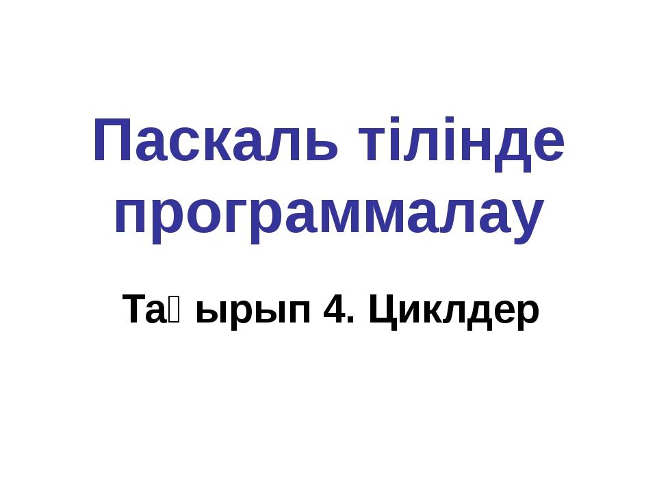 "Алгоритм (""цикл"" блогімен) басы i, i2, i3 соңы i2 := i * i; i3 := i2 * i; i..."