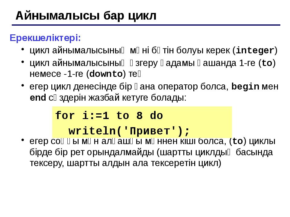 for i:=1 to 9 do begin if ??? then begin i2 := i*i; i3 := i2*i; writeln(i:4,...