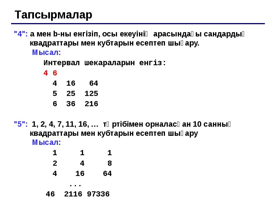 Программа program qq; var n, count: integer; begin writeln('Бүтін сан енгіз'...