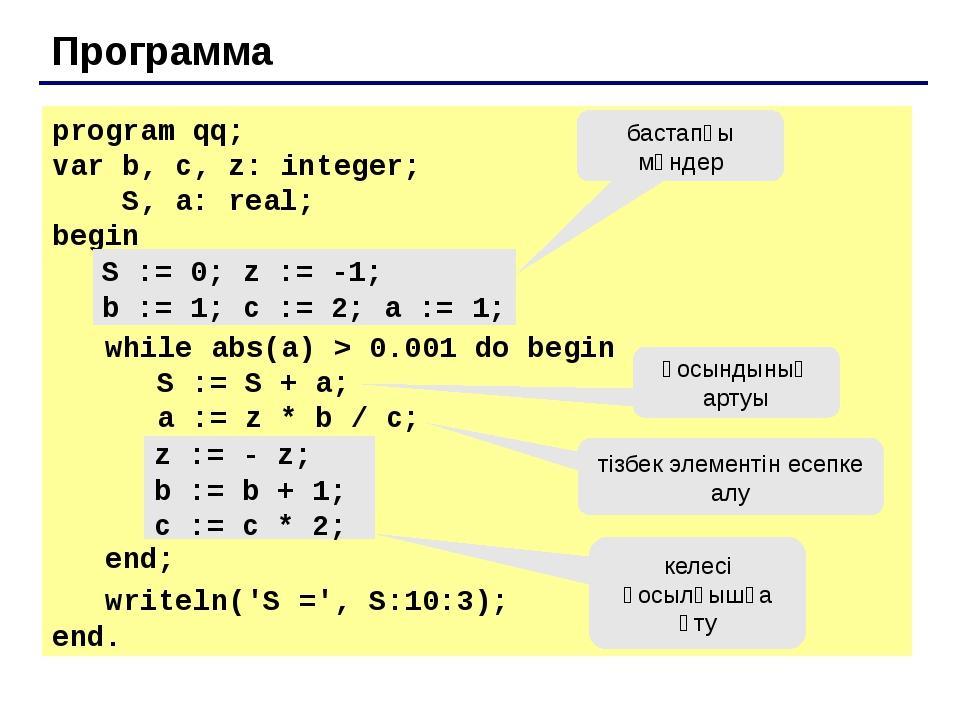 Программа program qq; var n: integer; begin repeat writeln('Введите положите...