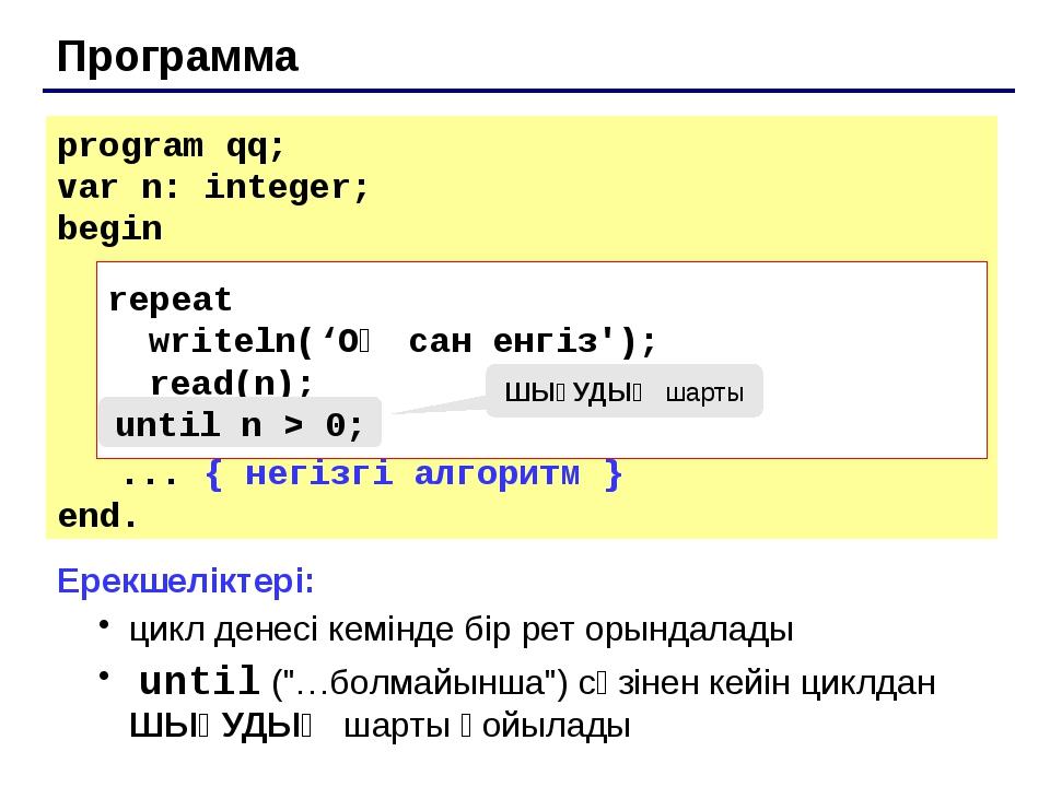 Алгоритм басы соңы таңдау операторы ешбір нұсқасы сәйкес келген жоқ енгізу M...
