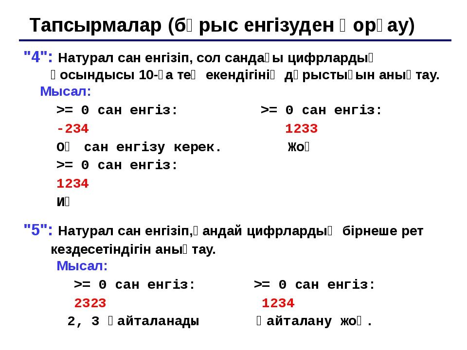 Таңдау операторы Ерекшеліктері: case-тен кейін айнымалы атауы немесе бүтін т...