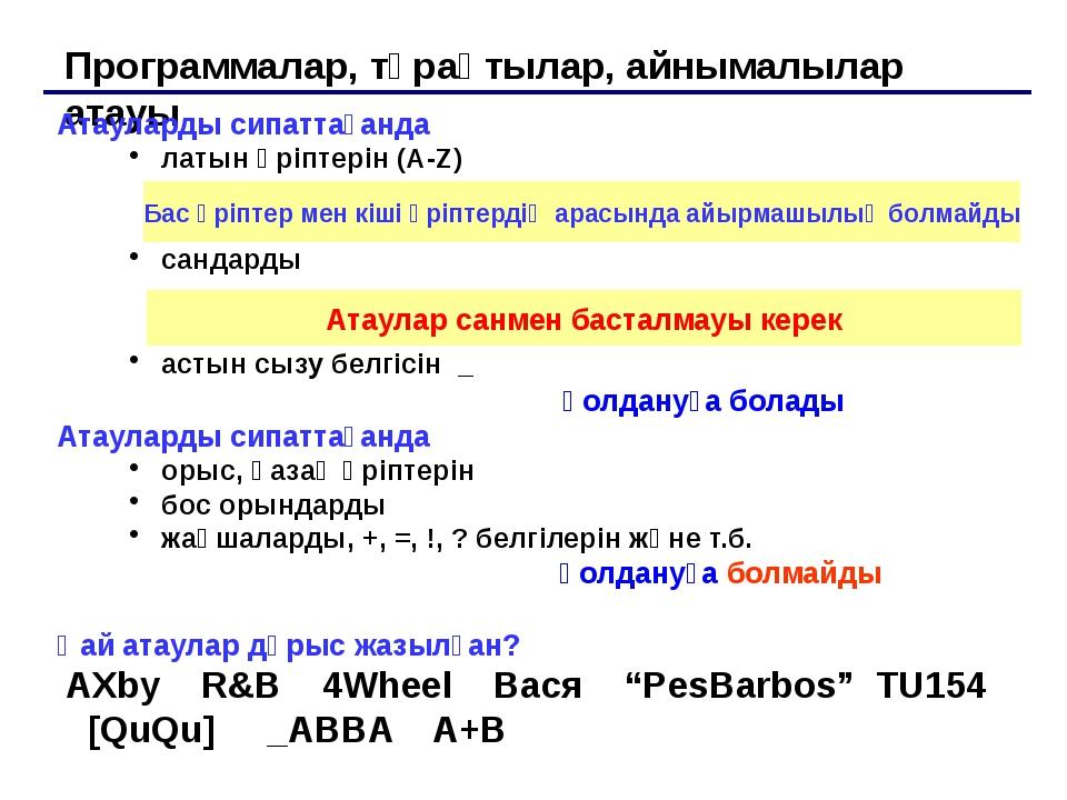 Программалар, тұрақтылар, айнымалылар атауы Атауларды сипаттағанда латын әрі...