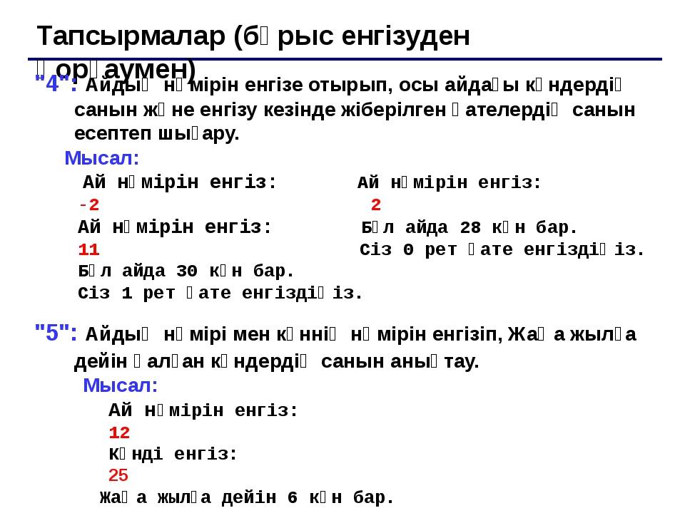 Мәтін TextColor (0, 0, 255); Brush (1, 255, 255, 0); Font (20, 30, 600); Mov...