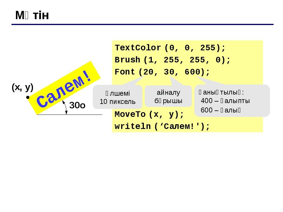 Штрихтер салу (x1, y1) (x2, y2) hx hy y x y Line( x1, y1+hy, x1+hx, y1+hy) ;...