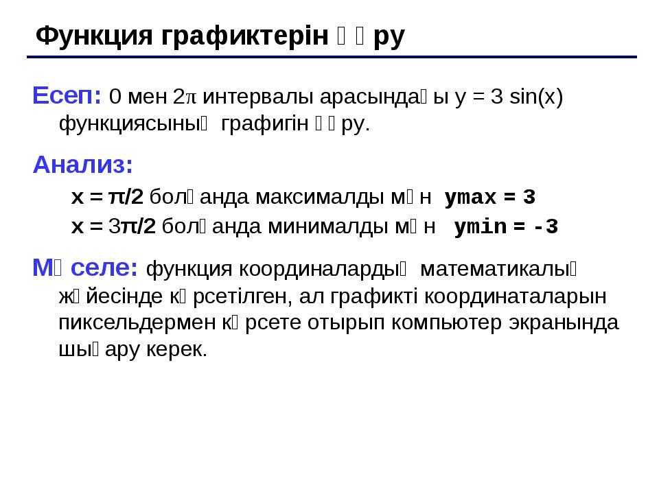Процедуралар Есеп: Мына фигураны құру: Ерекшелігі: Үш ұқсас фигура. жалпы: ө...