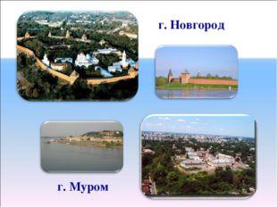 г. Новгород г. Муром